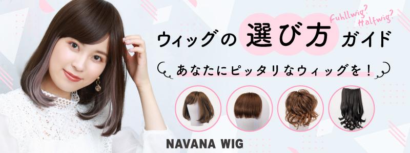 navana_choose.jpg